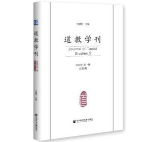 道教学刊:2020年第一辑(总第5期):5