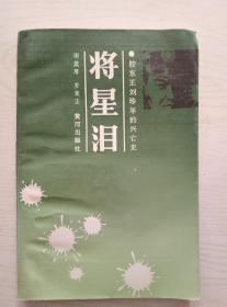 将星泪——胶东王刘珍年的兴亡史