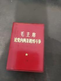 毛主席论党内两条路线斗争 (毛像,林题完好)