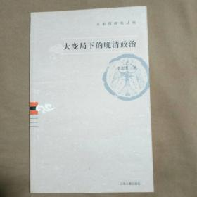 大变局下的晚清政治:文史哲研究丛刊