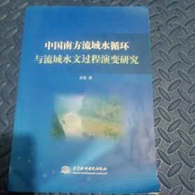 中国南方流域水循环与流域水文过程演变研究