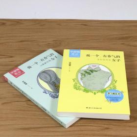 毕淑敏香淑系列:做一个有香气的女子(共两册)