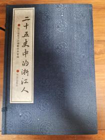 二十五史中的浙江人 全三函26册