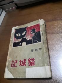猫城记 (民国35年,正气书店)