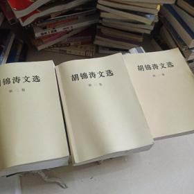 胡锦涛选集  全3卷