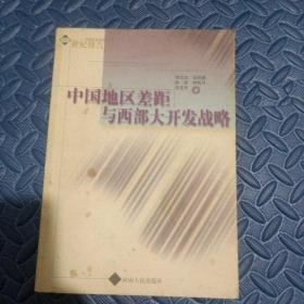 中国地区差距与西部大开发战略