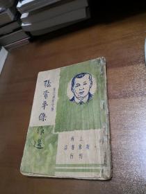 张资平杰作选  (民国35年再版)