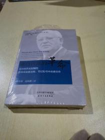 大党治理与大国兴衰研究丛书-来自内部的革命