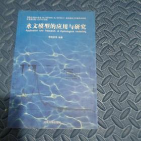水文模型的应用与研究