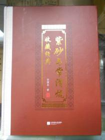 【紫砂与常滑烧收藏经典】孙福全 著 /(精装)江苏凤凰文艺出版社