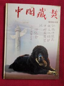 中国藏獒  2006.2