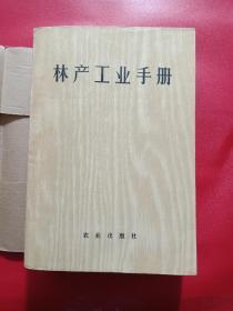 林产工业手册