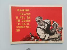 文革宣传画:凡是反动的东西