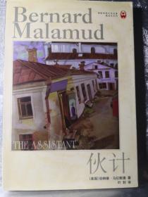 伙计 伯纳德·马拉默德 译林世界文学名著·现当代系列 正版
