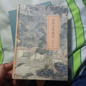 近世古琴逸话(32开精装)