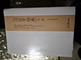 习近平用典:第二辑(全新未拆封)