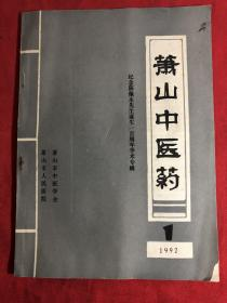萧山中医药(1992年第1期专辑)附著名老中医陈佩永遗稿《少林三十六穴点伤证治》及大量少林治伤论和经验方剂