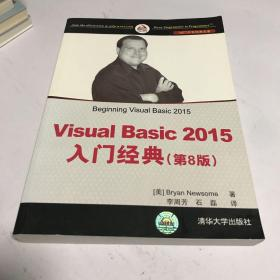 Visual Basic 2015入门经典(第8版)/NET开发经典名著