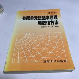 有限单元法基本原理和数值方法