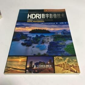 HDRI数字影像技术