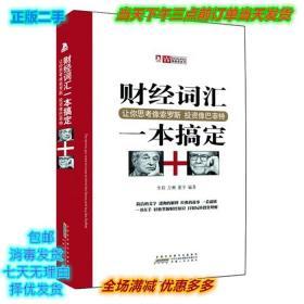 财经词汇一本搞定李莉万琳董宇安徽人民出版社9787212058876