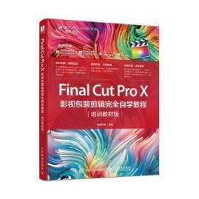 全新正版图书 Final Cut Pro X 影视包装剪辑完全自学教程(培训教材版)精鹰传媒人民邮电出版社9787115505460特价实体书店