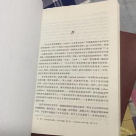 蒙古民族问题述论