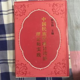中国民族区域自治的理论和实践
