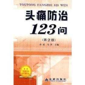 头疼防治123问第2版 孙斌 金盾出版社 9787508257761【鑫文旧书店欢迎,量大从优】