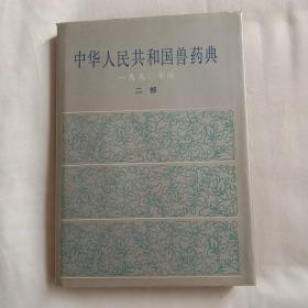中华人民共和国兽药典