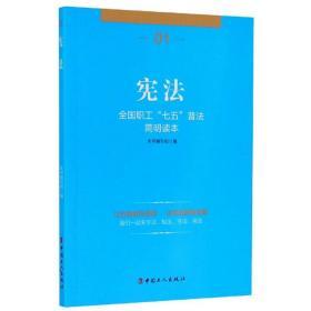 """宪法:全国职工""""七五""""普法简明读本"""