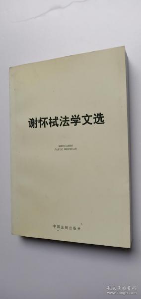 谢怀栻法学文选