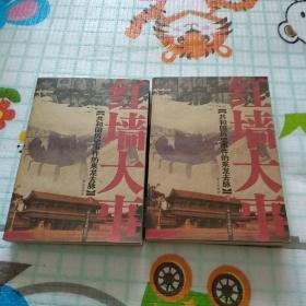 红墙大事(上下):共和国历史事件的来龙去脉 共2册合售