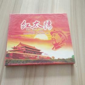 红太阳(2CD)