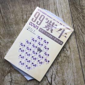 99头紫牛:意想不到的99个营销创意(99 COWS)塞斯•高汀营销系列
