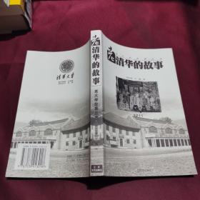 老清华的故事:1911