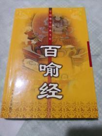 百喻经——中国佛学经典文库