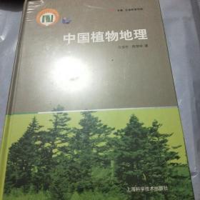 中国植物地理(全新未开封精装