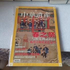 中华遗产杂志(原包装)