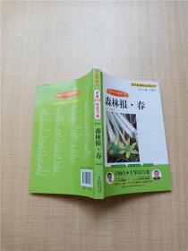 森林报 春【书脊轻微受损】