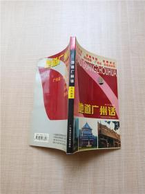 地道广州话【缺配件】