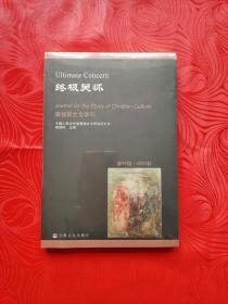 终极关怀(基督教文化学刊第44辑2020秋)
