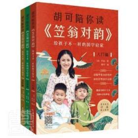 全新正版图书 胡可陪你读《笠翁对韵》李渔中国妇女出版社9787512719330 黎明书店黎明书店