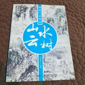 国画写意要诀——山水云树