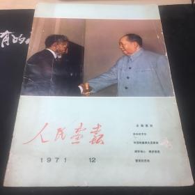 人民画报(1971年第12期)