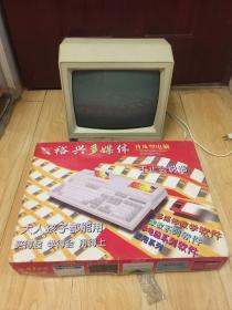 老电子收藏品—裕兴多媒体普及型电脑一套(显示器,操作手册等配件齐全)可自用,可收藏,可当影视道具