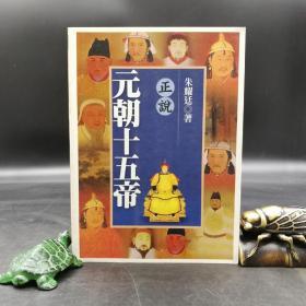 台湾联经版 朱耀廷《正说元朝十五帝》(锁线胶订,出版方无库存)