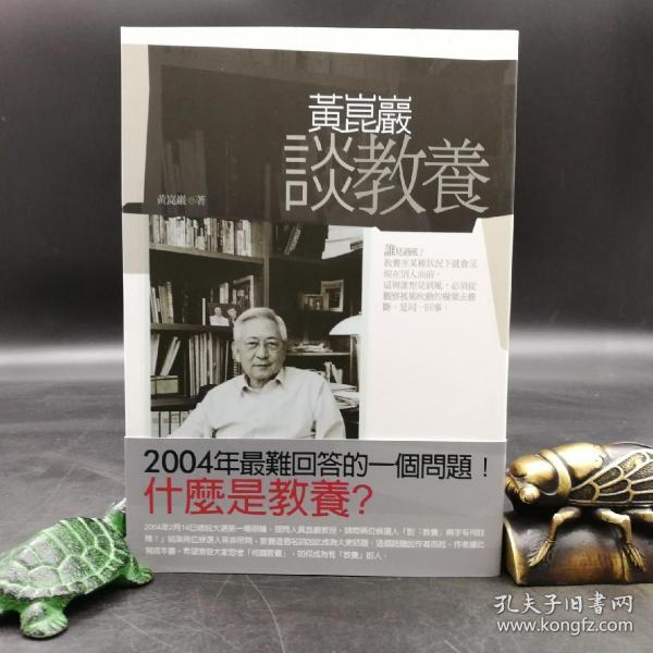 台湾联经版  黄崑巖《黃崑巖談教養》