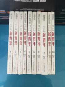 《新青年》创刊100周年纪念版(全10册)(盒装)