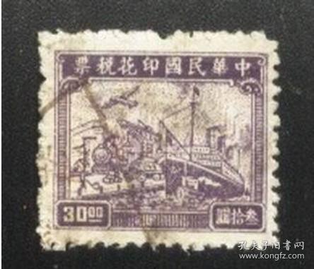 中华民国印花税票联运图 叁拾圆30划销 保真